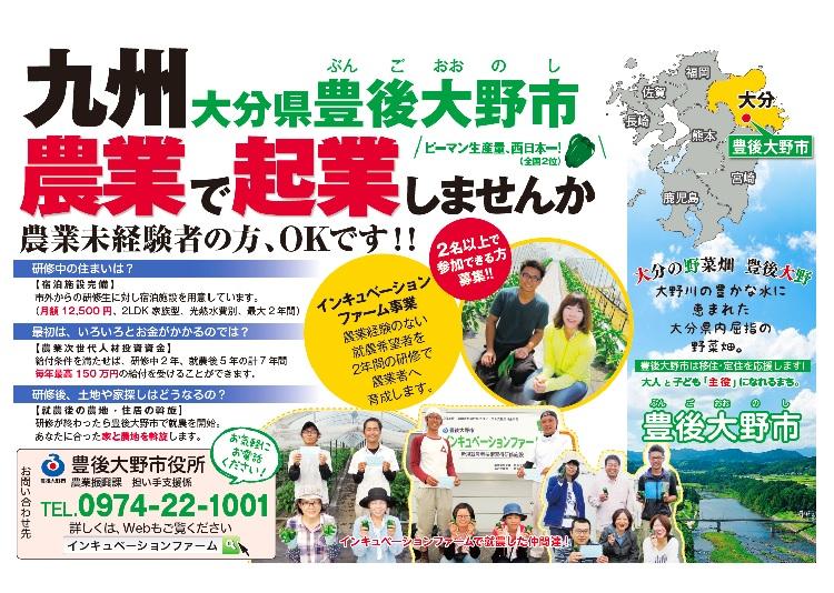 新規就農 九州 大分県 豊後大野市で農業で起業 研修生募集ポスター