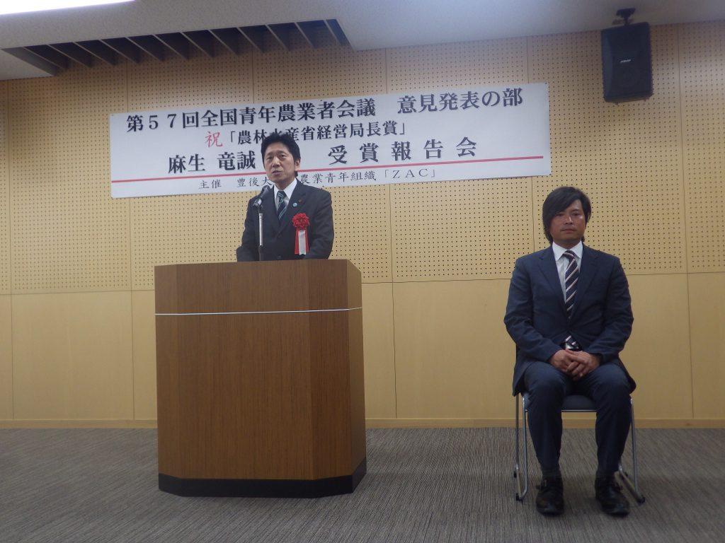 受賞報告会にて市長からのあいさつ