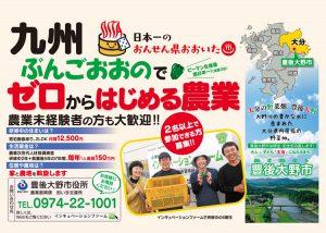 東京 モノレール 広告 農業